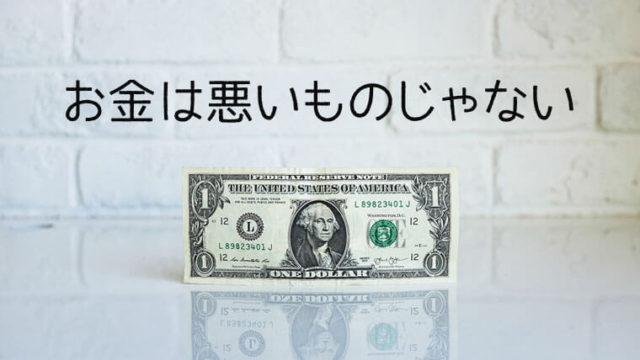 お金は悪いものじゃない