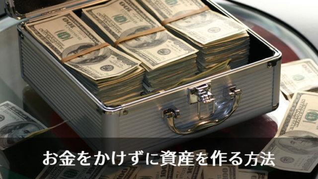 お金をかけずに資産を作る方法
