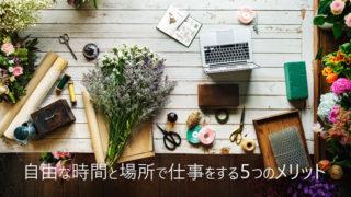 自由な時間と場所で仕事をする5つのメリット