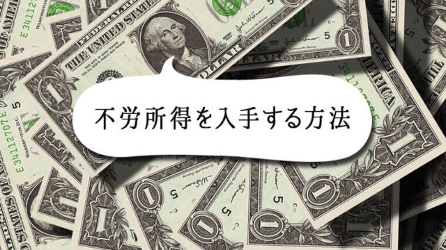 株だけじゃない!不労所得を入手する5つの方法