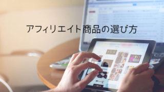 【女性アフィリエイター向け】アフィリエイト商品の選び方