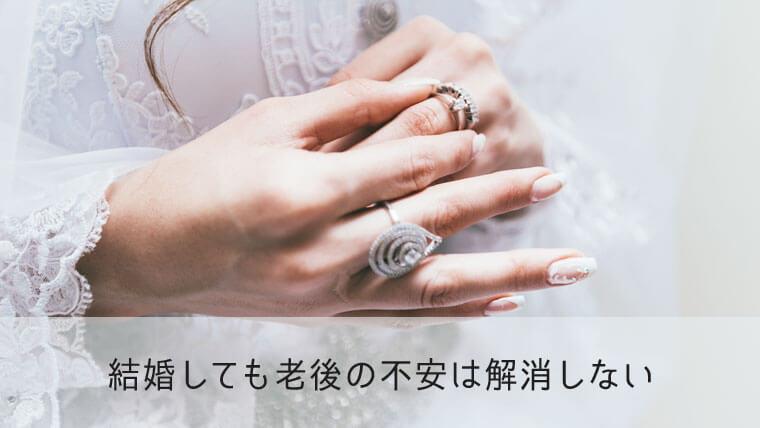 結婚しても老後の不安は解消しない。自分が今できることをやろう