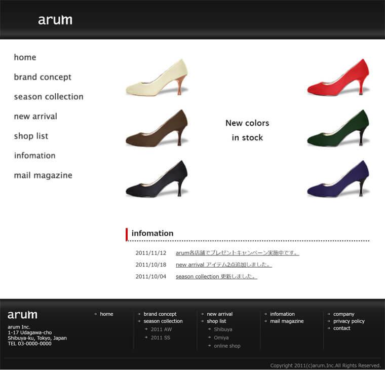 ファッションブランドサイト arum