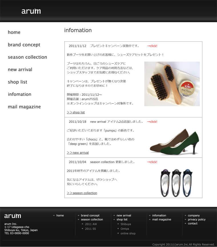 arum「infomation」
