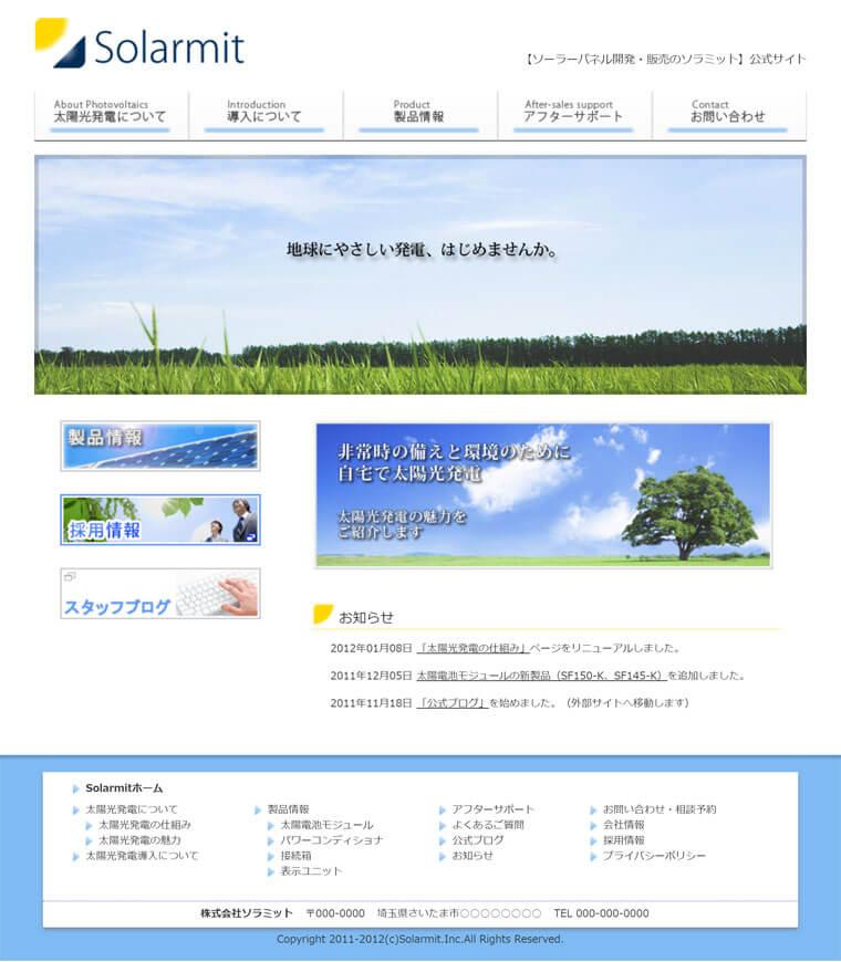太陽光発電サイト Solarmit