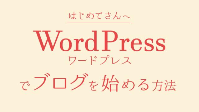 女性初心者必見!簡単にWordPress(ワードプレス)でブログを始める方法