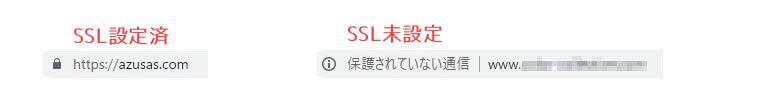 SSL設定済・未設定の表示