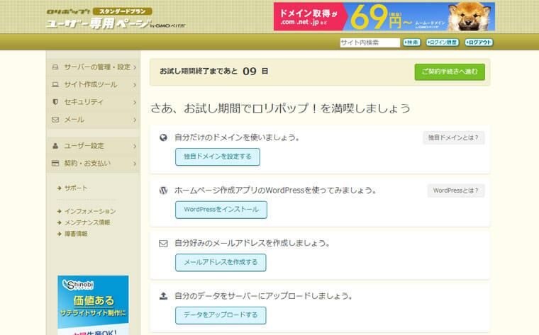 ロリポップ ユーザー専用ページ画面