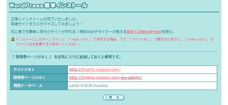 ロリポップ WordPress簡単インストール 正常にインストールが完了いたしました