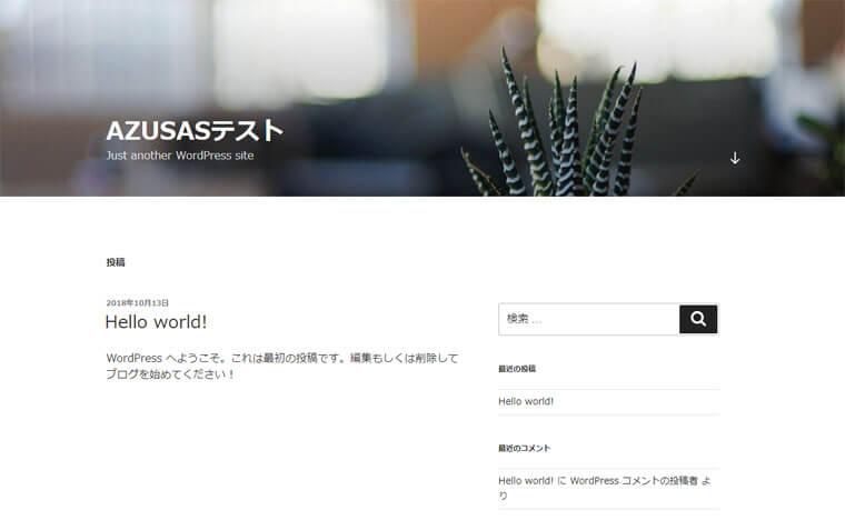 WordPress初期テーマ ブログらしきもの