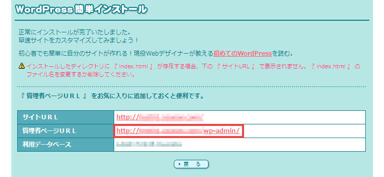 ロリポップ WordPress簡単インストール 管理者ページURLをクリック