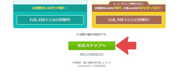 ムームードメイン 連携サービス選択画面