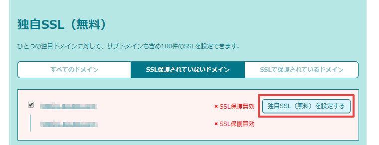 ロリポップ 独自SSL(無料)を設定する