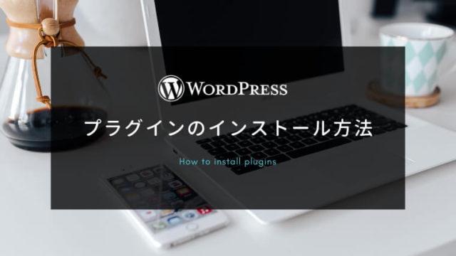 WordPressプラグインをインストール・停止・更新する方法