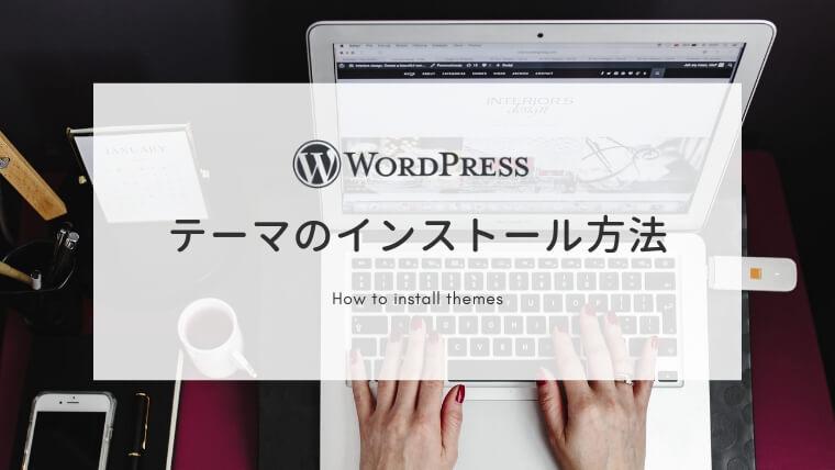 簡単!WordPressテーマをインストールする方法