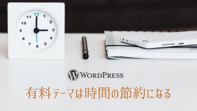 WordPress有料テーマを使う理由は時間の節約になるから