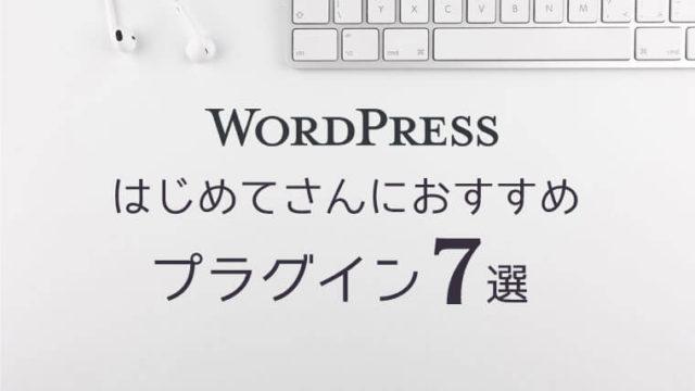 はじめてさんにおすすめ!WordPressプラグイン7選