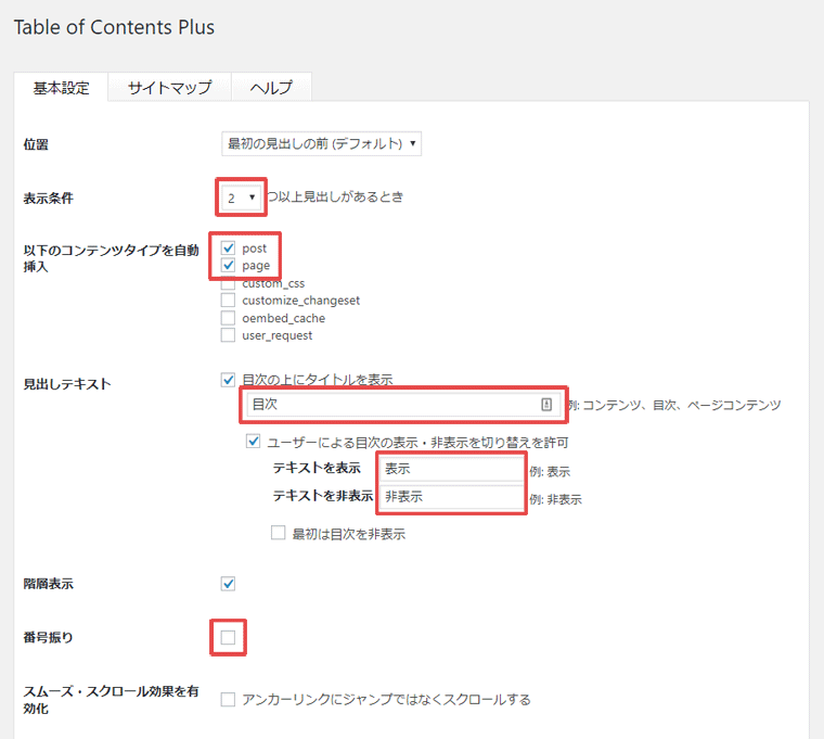 Table of Contents Plus 設定画面