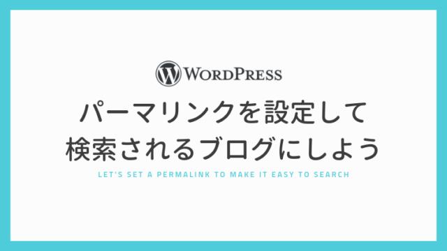 WordPressのパーマリンクを設定して検索されるブログにしよう