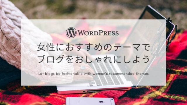 女性におすすめのWordPressテーマでブログをおしゃれにしよう