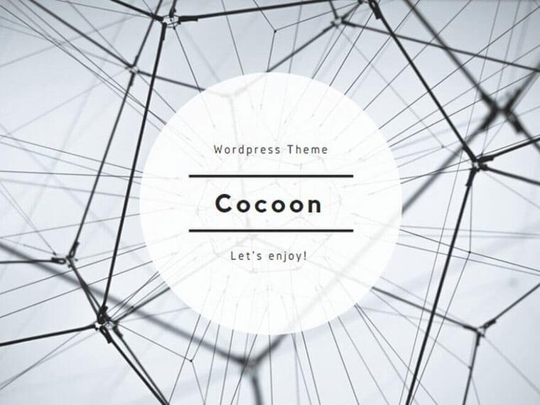 Cocoon おすすめ無料テーマ