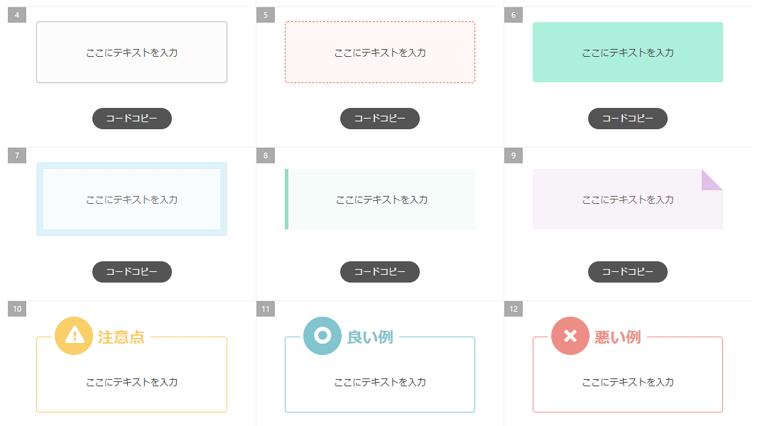 JIN 見出しのデザインや囲み線の種類