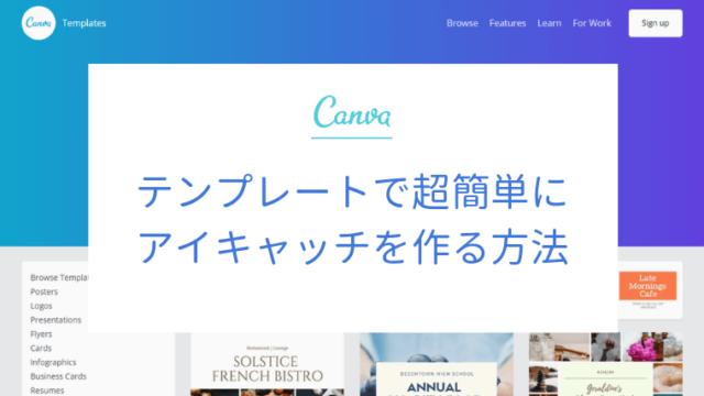 【Canva】テンプレートで超簡単にアイキャッチを作る方法