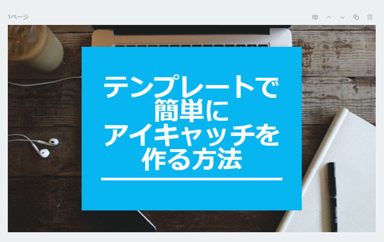 Canva編集画面 テキスト変更