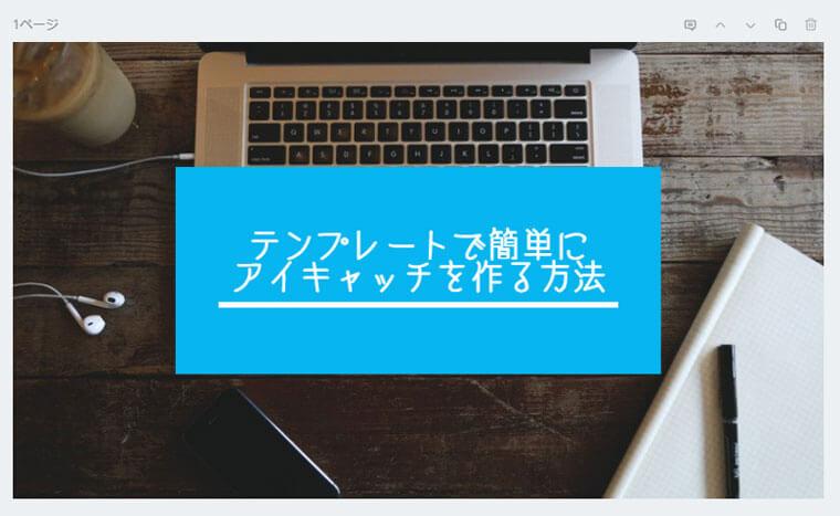 Canva編集画面 フォントサイズ変更完了