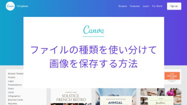 【Canva】ファイルの種類を使い分けて画像を保存する方法