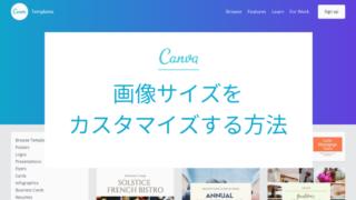【Canva】画像サイズをカスタマイズする方法