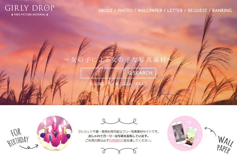 著作権フリー画像サイト GIRLY DROP