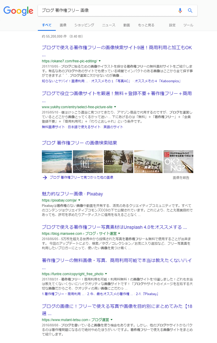 「ブログ 著作権フリー 画像」の検索結果