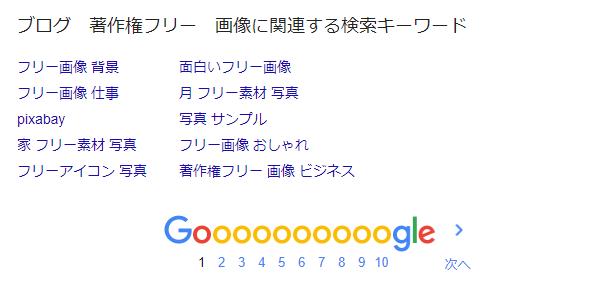 関連する検索キーワード