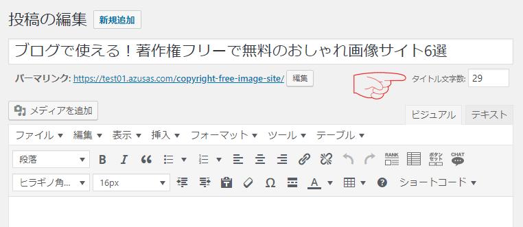 記事編集画面のタイトル文字数