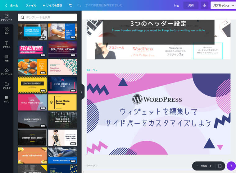 Canvaデザインページ