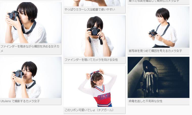 ぱくたそ 女性画像の検索結果