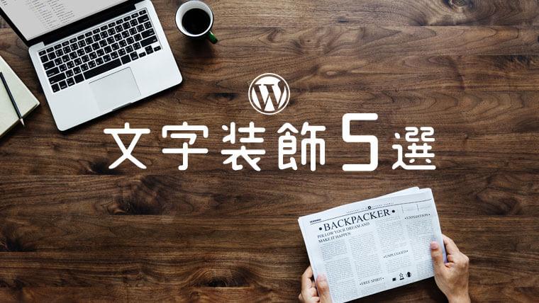 絶対使う!WordPressの文字装飾5選
