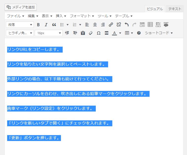 記事作成画面 数字あり箇条書きの文字列を選択