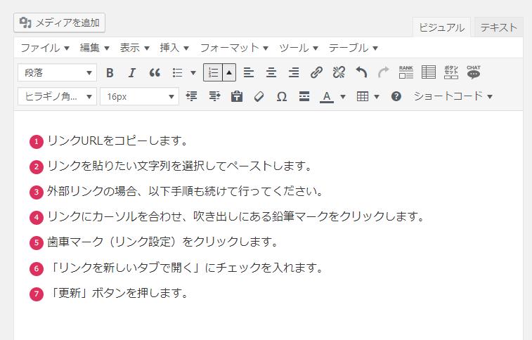 記事作成画面 番号あり箇条書き完成