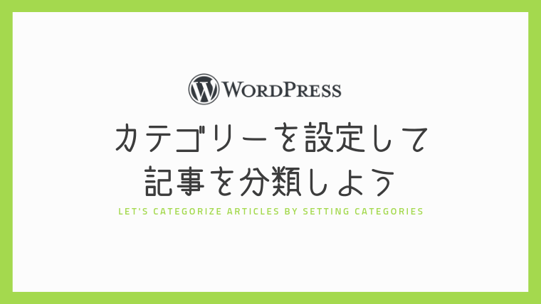 WordPressのカテゴリーを設定して記事を分類しよう