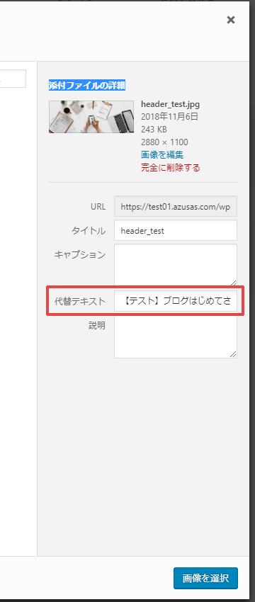 添付ファイルの詳細