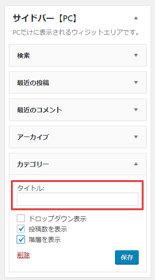 WordPressウィジェット詳細設定画面 タイトル