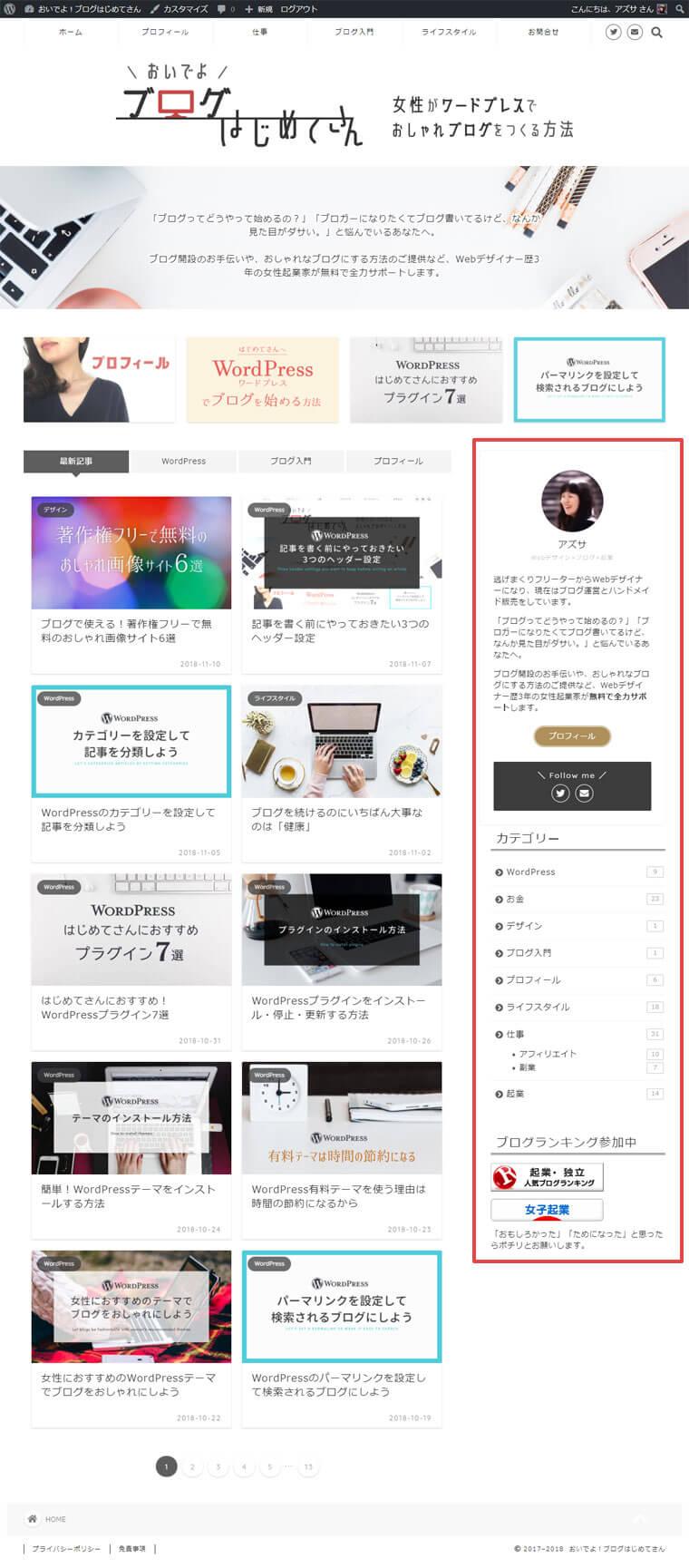 おいでよ!ブログはじめてさん トップページ