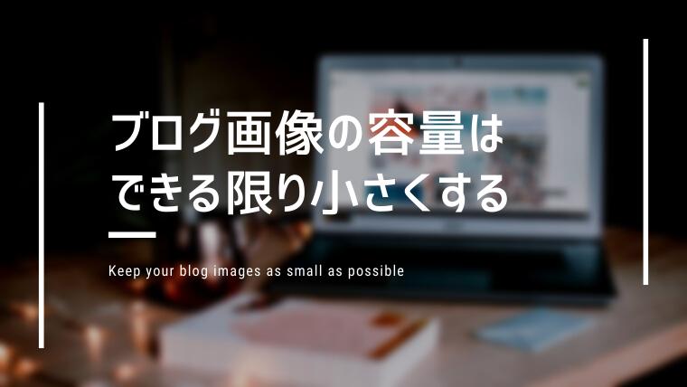 ブログに載せる画像の容量はできる限り小さくしよう