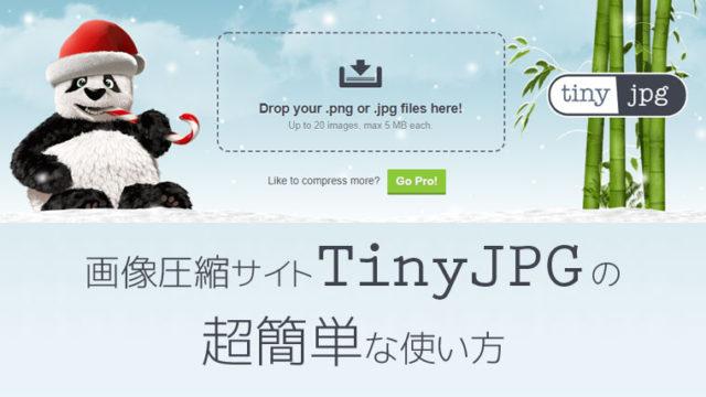 画像圧縮サイト「TinyJPG」の超簡単な使い方