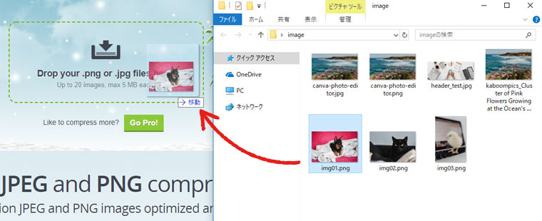 TinyJPG画像をドラッグ