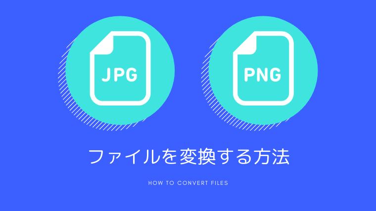 PNGファイルをJPGファイルに変換する方法