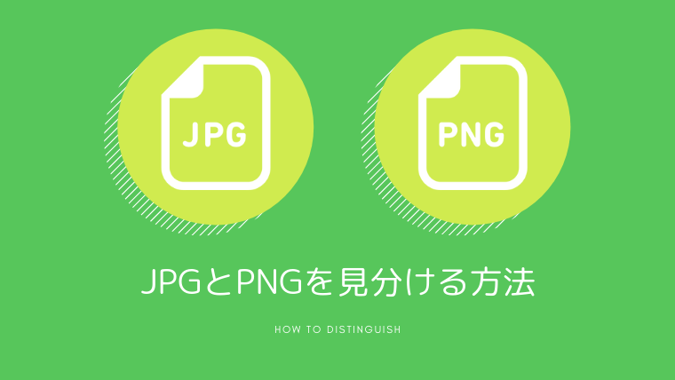 JPGとPNGを見分ける方法