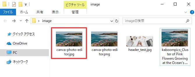 JPGファイルへ変換完了